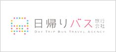 日帰りバス旅行会社