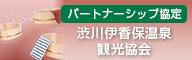 渋川伊香保温泉観光協会