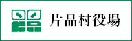 片品村役場