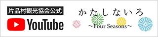片品村観光協会公式Youtube