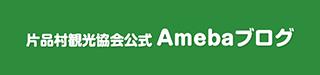 片品村観光協会公式Amebaブログ