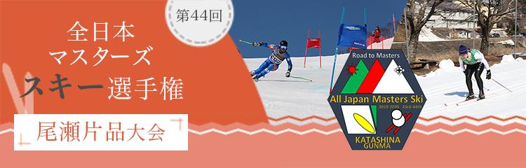 全日本マスターズスキー選手権