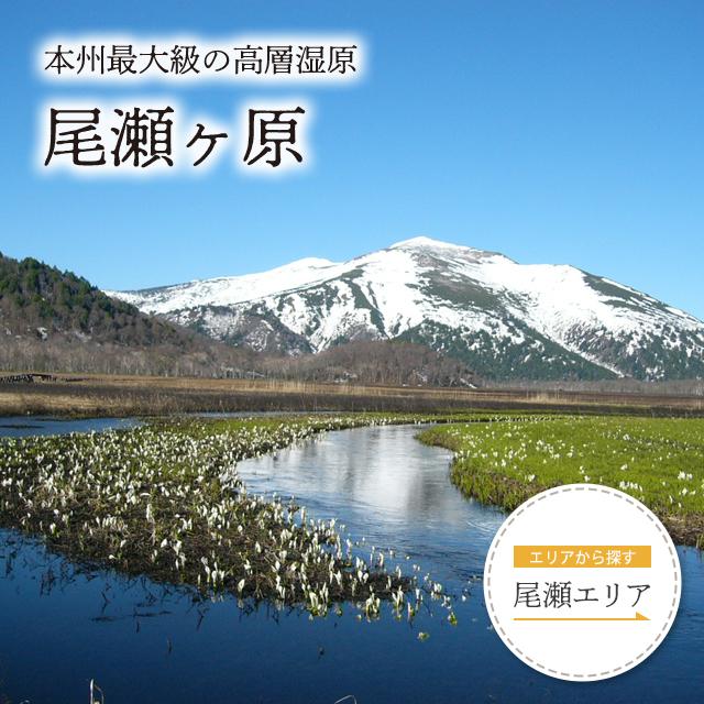 尾瀬国立公園尾瀬ヶ原