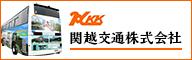 Kanetsu Kotsu Co., Ltd