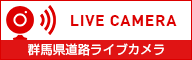 Live Traffic Cameras in Gunma prefecture