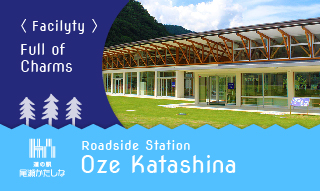 Roadside Station Oze Katashina