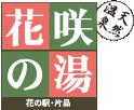Hanasaku-no-yu spa