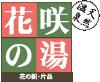 하나사쿠노유