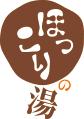 Hokkori-no-yu spa