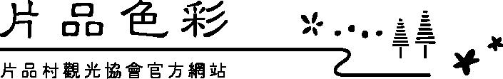 かたしないろ|片品村観光協会公式サイト