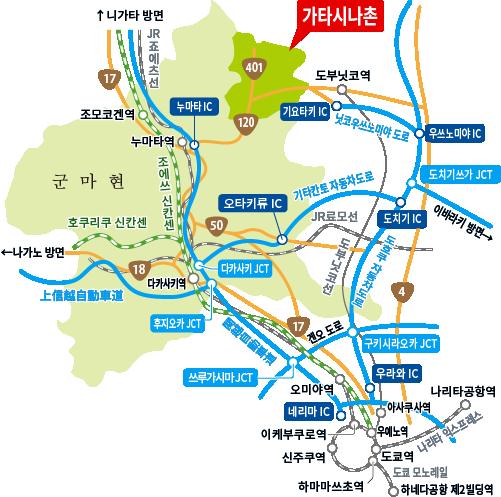 関東からのアクセス