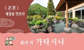 花の駅・片品花咲の湯