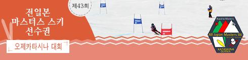 전일본 마스터스 스키 선수권