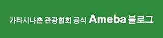 가타시나촌 관광협회 공식 Ameba 블로그