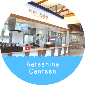 Katashina Canteen