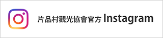 片品村觀光協會官方Instagram