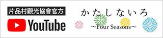 片品村觀光協會官方Youtube