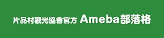 片品村觀光協會官方Ameba部落格