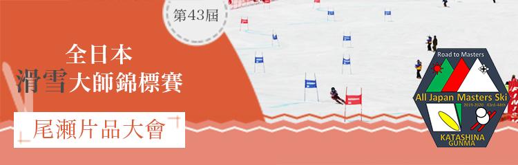 全日本滑雪大師錦標賽